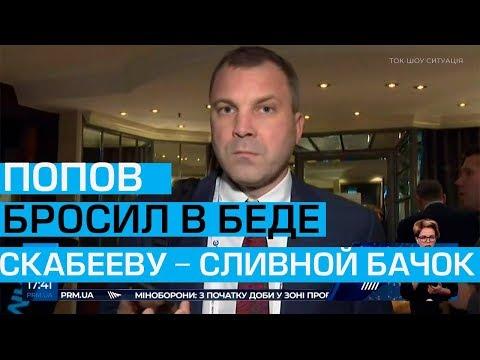 Засоромився: чоловік Скабєєвої