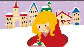 アンデルセンの名作童話「マッチ売りの少女」です。 最後は少し悲しい気...