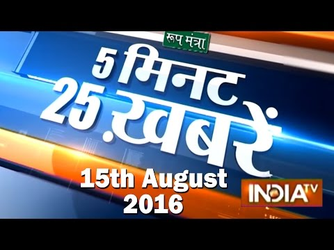 5 Minute 25 Khabarein | 15th August, 2016 - India TV