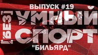 """""""[без]УМНЫЙ спорт"""". Выпуск 19. Бильярд"""