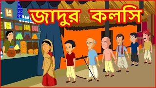 the magical pitcher bangla cartoon video story stories for children
