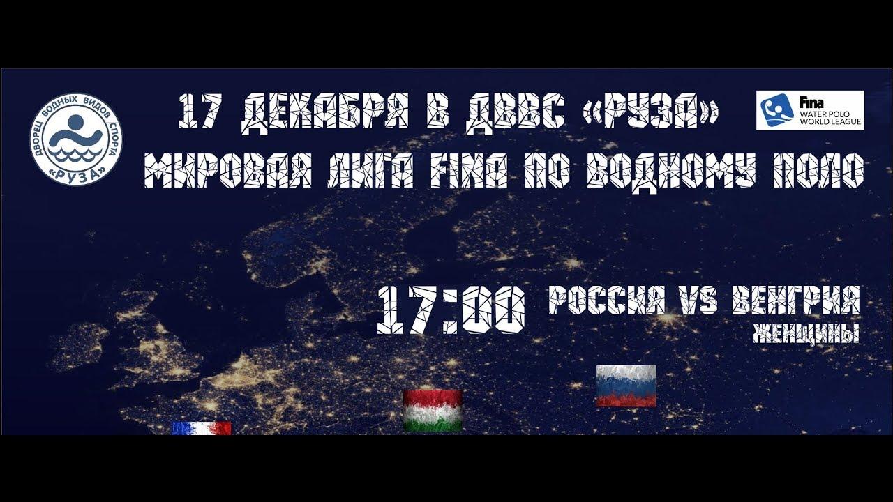2019-12-17 Водное поло. Россия - Венгрия. Мировая лига (женщины)