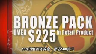 仝鑫國際 OG咖啡 七種獎金制度影片
