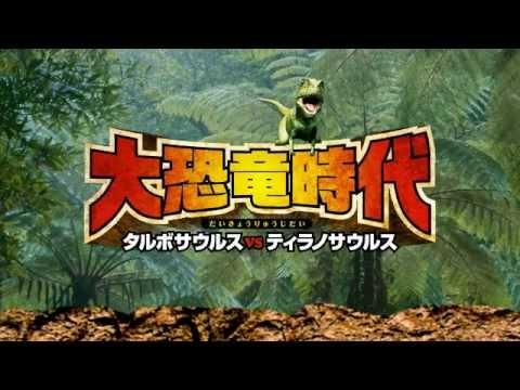 映画『大恐竜時代 タルボサウルス vs ティラノサウルス』予告編(30秒)