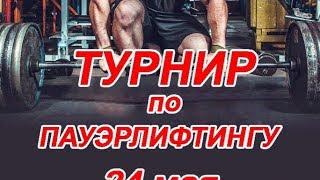 Юрий Черных. Выступление на турнире по пауэрлифтингу (г. Реутов)