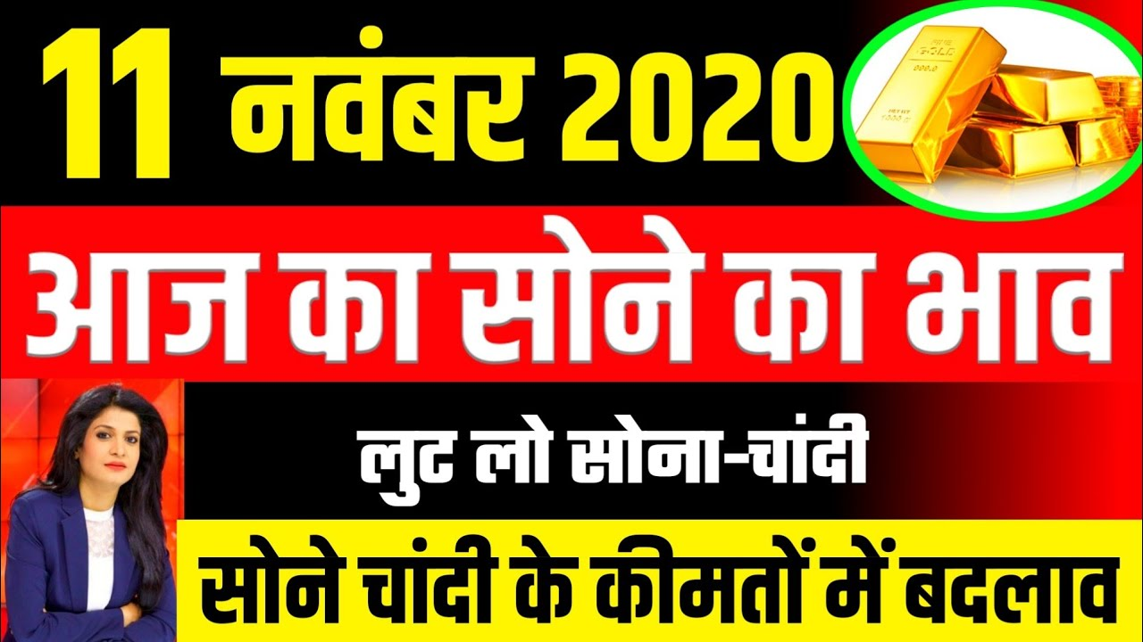 11 नवंबर 2020, aaj ka sone ka bhav ।। Gold rate today ।। gold price today ।। sone ka bhav aaj ka