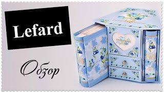 Lefard collection. Комплект фотоальбомов Lefard