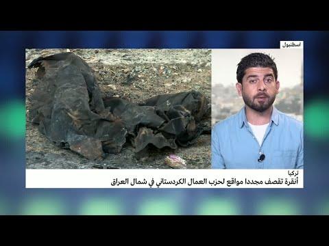 الجيش التركي يقصف مواقع لحزب العمال الكردستاني في شمال العراق  - 15:58-2020 / 7 / 6