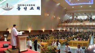 [동선교회 2020.0…