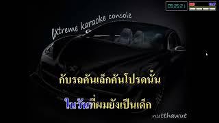 รถของเล่น KARAOKE ตัดเสียงร้อง
