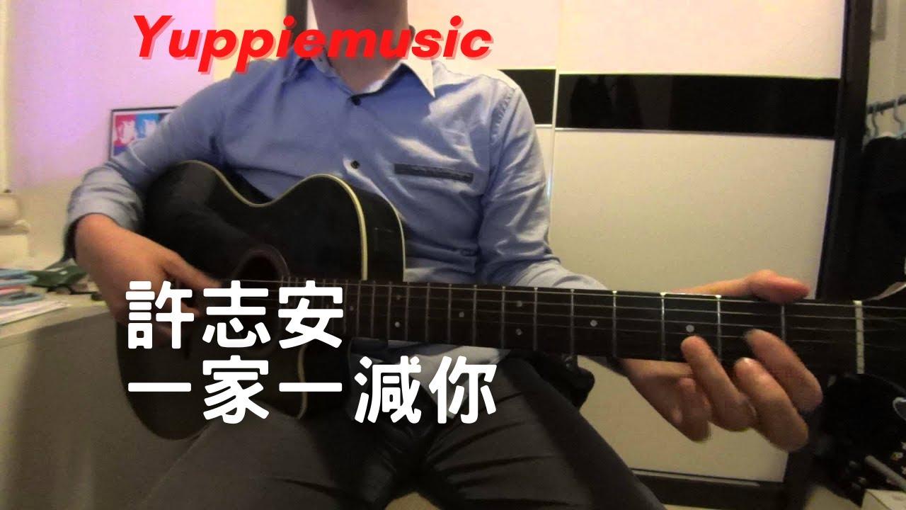 #135 許志安 - 一家一減你 (自彈自唱) - YouTube