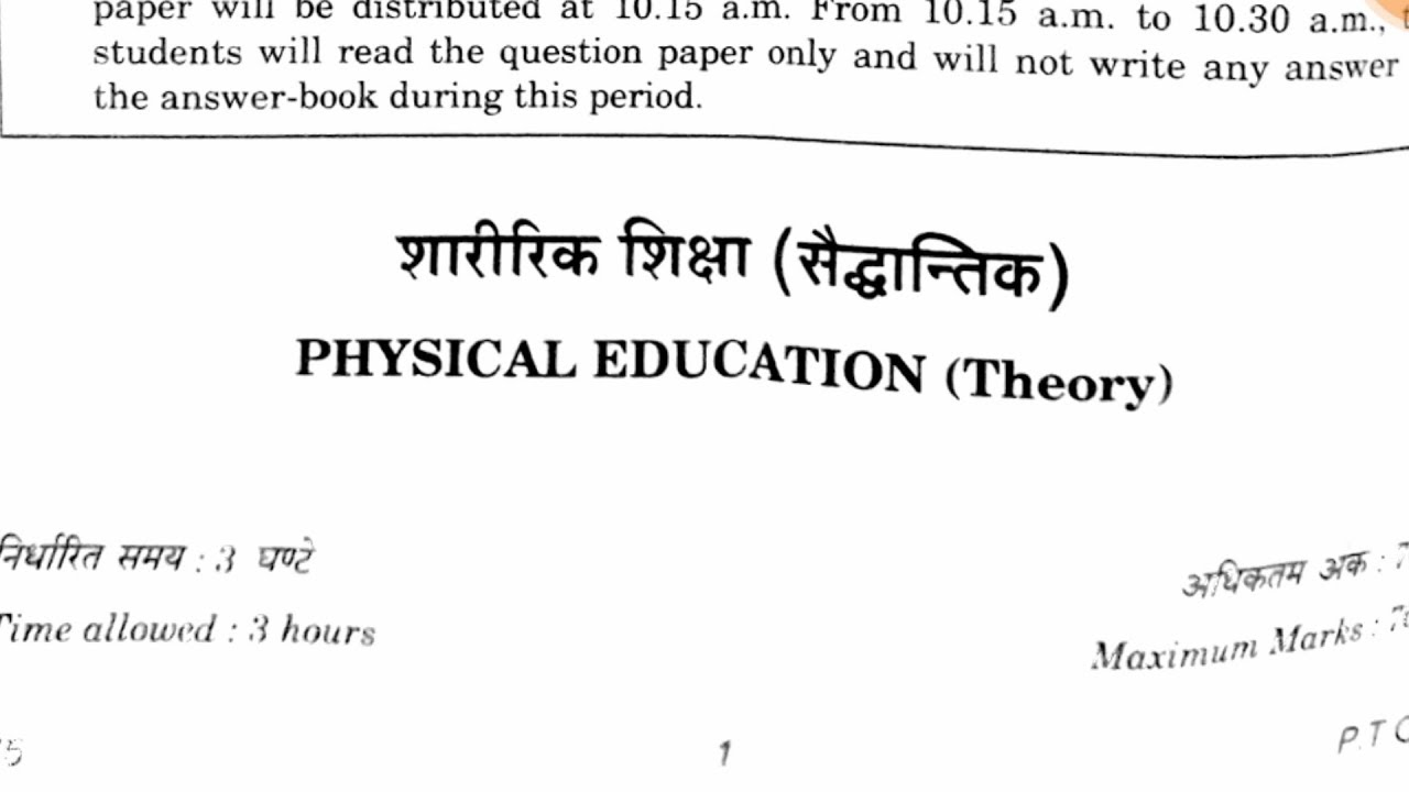 2018 cbse physical education paper of class 12 youtube 2018 cbse physical education paper of class 12 malvernweather Choice Image