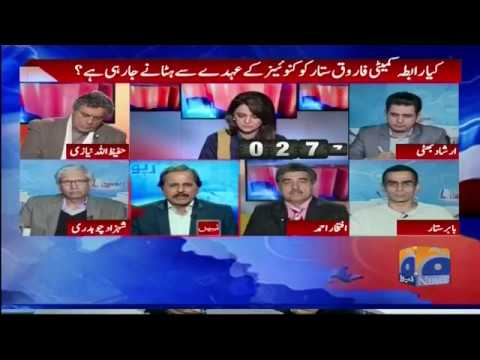 Report Card - 08 February 2018 - Geo News