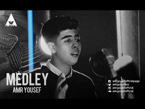 Medley - Amr Yousef | ميدلي - عمرو يوسف