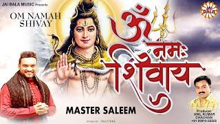 Master Saleem Shiv Bhajan 2015 | Om Namah Shivay | Latest Bhakti Songs 2015