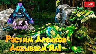 🦎 ARK: Survival Evolved - # 14.58 Растим Дрейков! Добываем Яд Безымянных.
