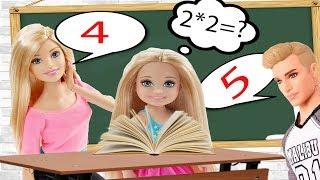 Мультик Барби делает уроки вместо Челси и получает двойку! Мультик про школу!