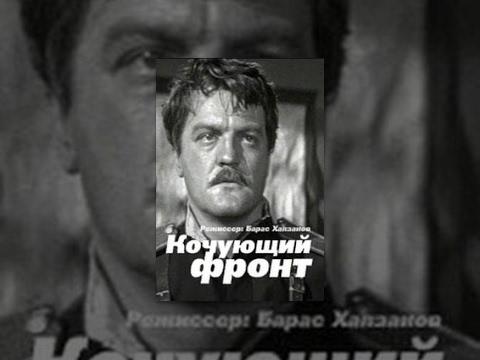 Кочующий фронт (1971) фильм