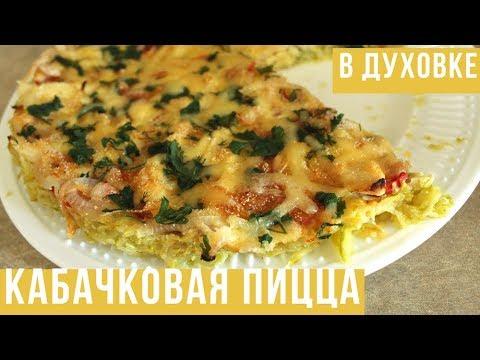 Кабачковая пицца в духовке из кабачков без муки // Рецепт, как приготовить вкусную пп пиццу