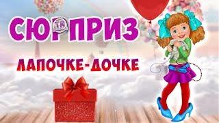 ЛАПОЧКЕ ДОЧКЕ Прикольное поздравление мультфильм с днем рождения девочке