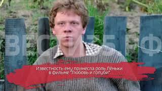 Скончался знаменитый актёр фильма «Любовь и голуби»