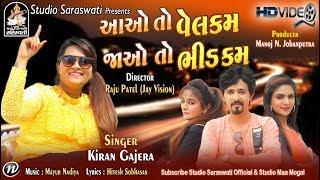 Avo To Well Come Jao To Bhid Come | KIRAN GAJERA | New Gujarati Song 2018 | FULL HD VIDEO