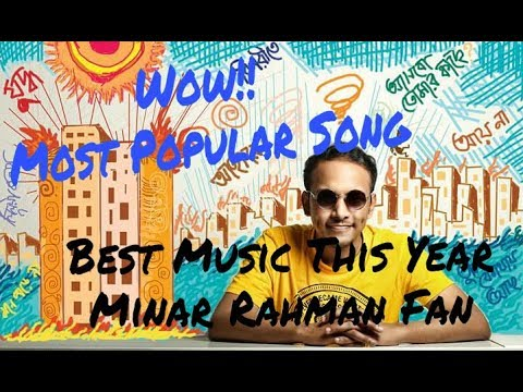 Abar Minar Rahman New Song 2017 (Full Lyrics Song Bangla) Exclusive Song In Bangla Music