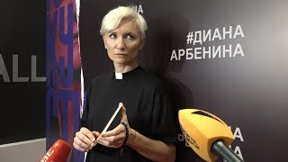 Диана Арбенина пообщалась с журналистами.  Ответила певица и на вопросы Sputnik