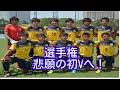 ⚽激戦必至の大一番!関東一高vs創価 第94回全国高校サッカー選手権東京二次予選