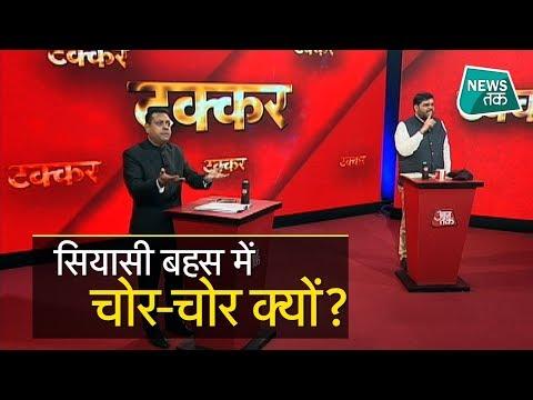 अंजना ओम कश्यप के शो में EXCLUSIVE बहस, बीजेपी Vs कांग्रेस | News Tak