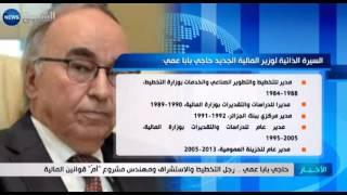 """حاجي بابا عمي.. رجل التخطيط والاستشراف ومهندس مشروع """"أمّ"""" قوانين المالية"""