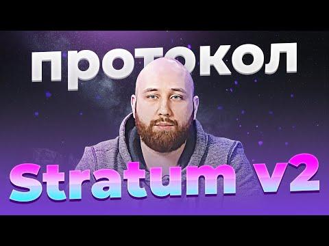 Новости Криптовалют. Протокол Stratum V2 Децентрализация майнинга