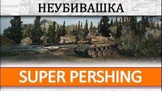Суперпершинг Неубивашка! Т26Е4 - Super Pershing как играть, обзор танка перш