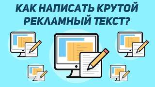 Как Написать Гениальный Рекламный Текст?!