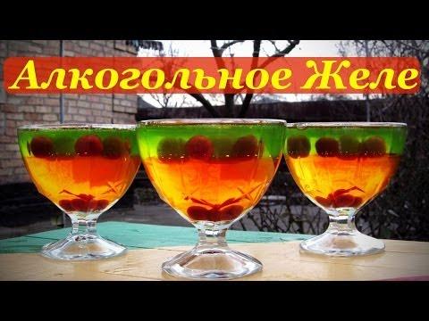 Алкогольное желе, рецепт десерта