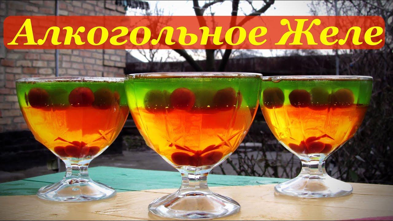рецепт алкогольного желе