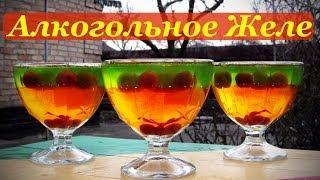 Алкогольное желе, рецепт десерта(, 2014-01-18T20:01:38.000Z)