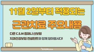 치과건강보험청구 11월 1일 근관치료 고시 내용 변경사…