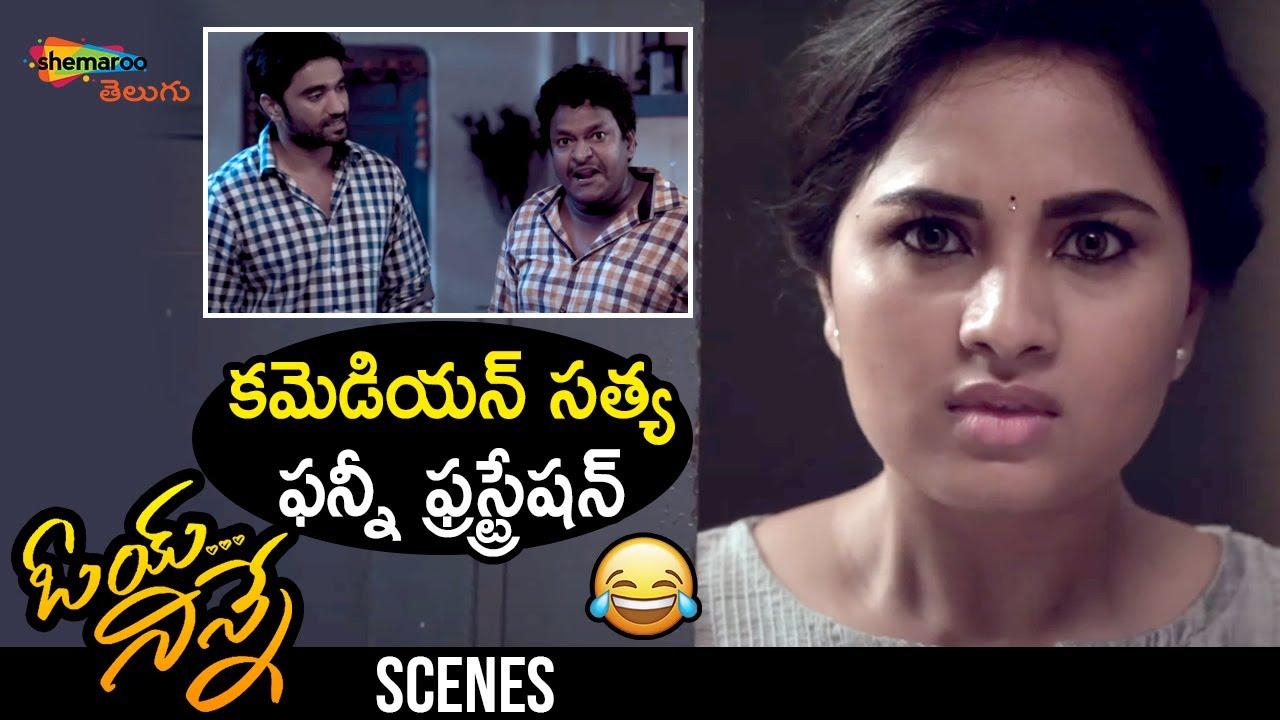 Comedian Satya FUNNY Frustration | Oye Ninne Latest Telugu Movie | Bharath Margani | Srushti Dange