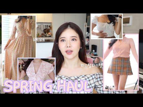 오랜만 🙋🏻♀️ 최근 구입한 봄 옷 같이 입어봐요! 🌸 #패션하울 Spring clothing haul
