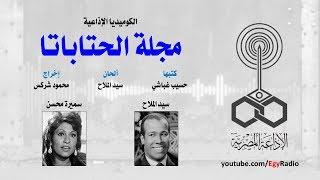مجلة الحتاباتا ׀ سيد الملاح – سميرة محسن ׀ الحلقة الرابعة