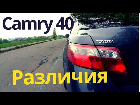 Как отличить Toyota Camry 40 - Европейку от Американки, Арабки. Выбор авто. Часть 1