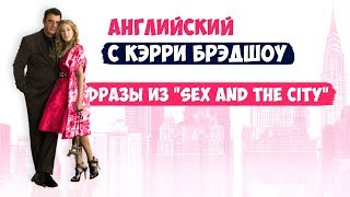 """ENGLISH WITH CARRIE BRADSHAW - разбор фраз из сериала """"Sex and the city"""""""