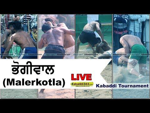 🔴 [Live] Bhogiwal (Malerkotla) Kabaddi Tournament 15 Mar 2018