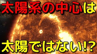 太陽も公転していた!?太陽系の「真の中心」がヤバい