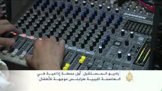 راديو موجه للأطفال في ليبيا