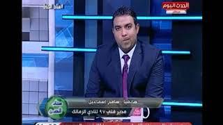 ك.سامح اسماعيل : الزمالك عنده رئيس نادي محترم ولازم نعطي جروس فرصة