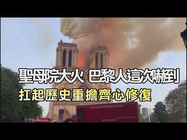 新聞大特寫-巴黎聖母院大火過程緊張  市民屏息 法國上下誓言肩挑修復重擔