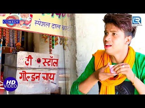Rajasthani Comedy Dhamaka - 1 रूपया वाली चाय | पंकज को बनाया उल्लू | जरूर देखे वीडियो मजा ही आजायेगा
