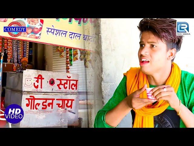 Rajasthani Comedy Dhamaka - 1 ????? ???? ??? | ???? ?? ????? ????? | ???? ???? ?????? ??? ?? ???????